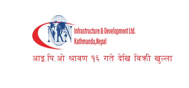 NRN Infrastructure IPO sale Open from Today ( July 31 2020) | NRN Infrastructure IPO Open